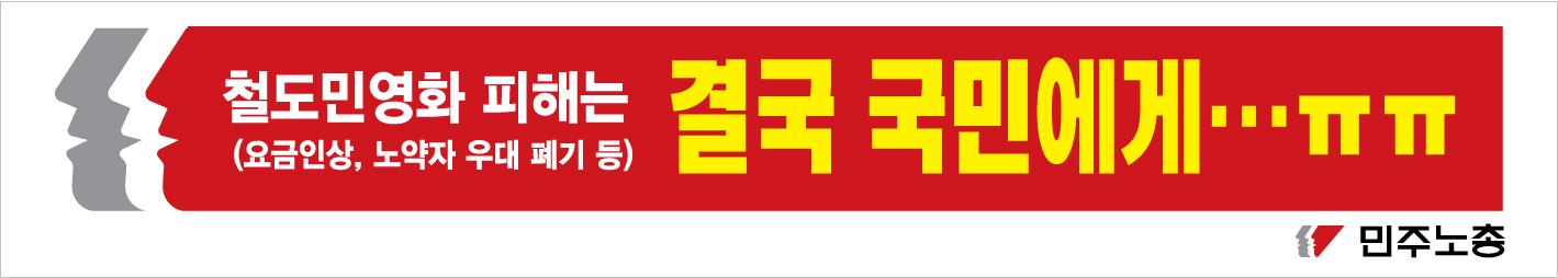 1217-민주노총_현수막-디자인파일9-2.jpg