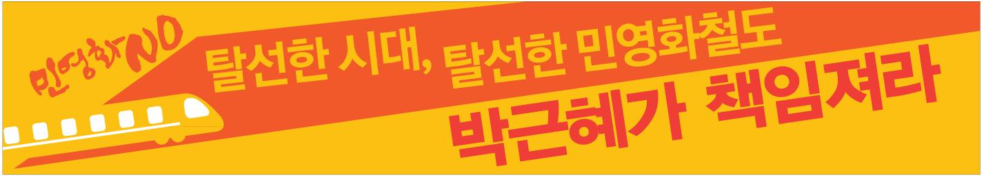 1217-민주노총_현수막-디자인파일1-1.jpg