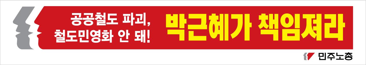 1217-민주노총_현수막-디자인파일4-2.jpg