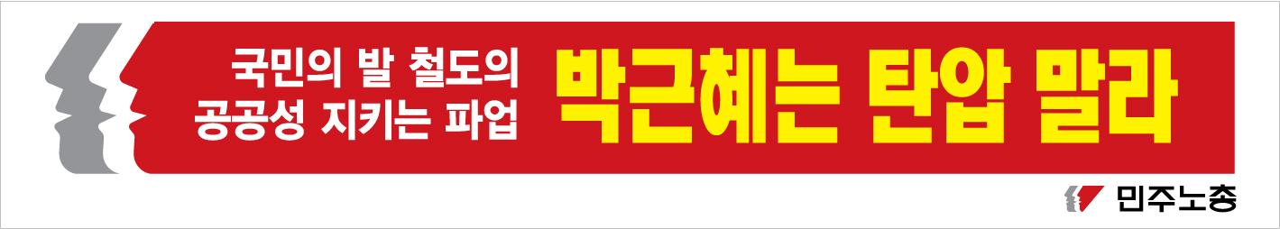 1217-민주노총_현수막-디자인파일8-2.jpg
