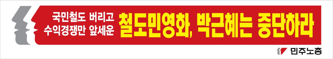 1217-민주노총_현수막-디자인파일10-2.jpg