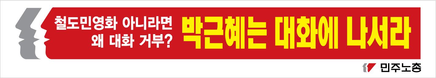 1217-민주노총_현수막-디자인파일6-2.jpg