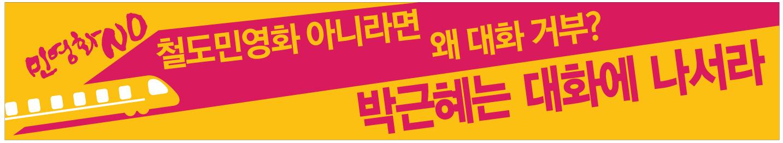 1217-민주노총_현수막-디자인파일6-1.jpg