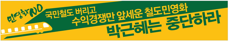 1217-민주노총_현수막-디자인파일10-1.jpg