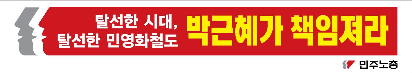 1217-민주노총_현수막-디자인파일1-2.jpg