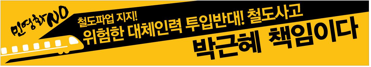 1217-민주노총_현수막-디자인파일5-1.jpg