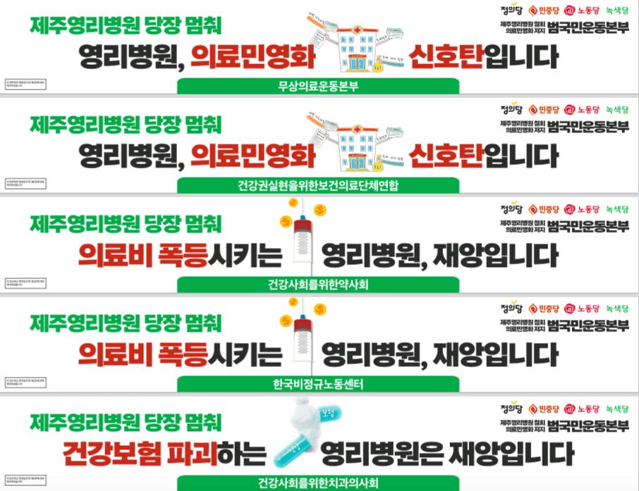 영리병원_현수막.png