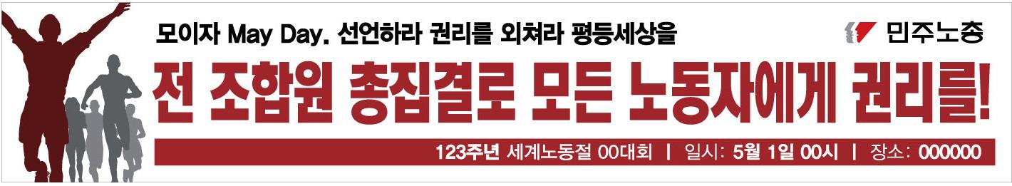 0410민주노총_노동절현수막_민주노조강화1.jpg