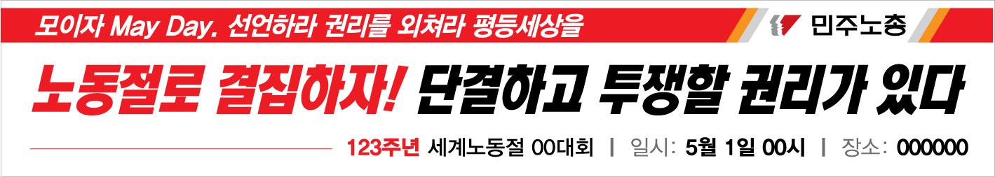 0410-민주노총-노동절-현수막1.jpg