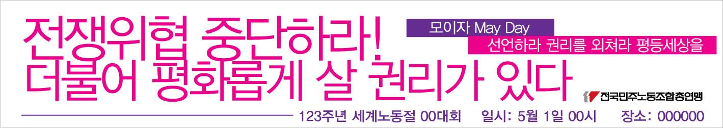 0410-민주노총-노동절-현수막5.jpg