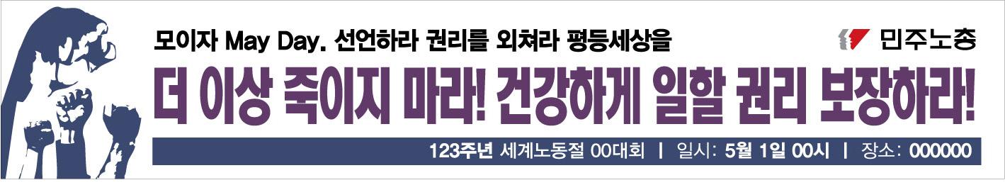 0410-민주노총-노동절-현수막4.jpg