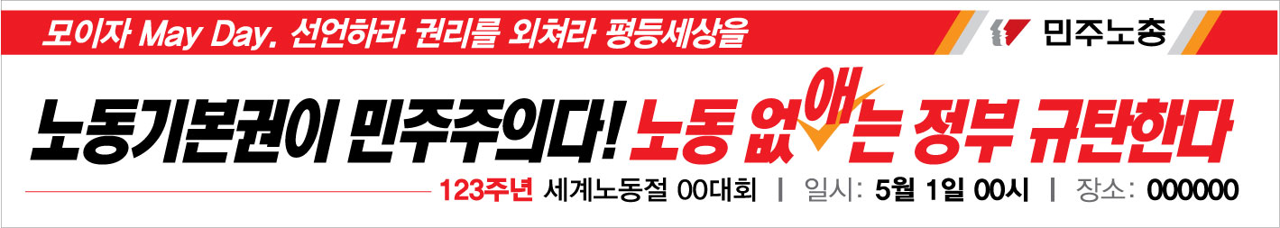 0410민주노총_노동절현수막_민주노조강화4.jpg