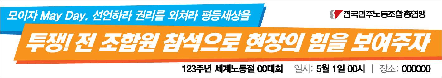 0410민주노총_노동절현수막_민주노조강화3.jpg