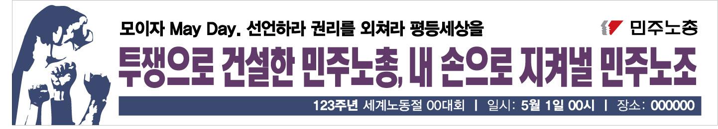 0410민주노총_노동절현수막_민주노조강화2.jpg
