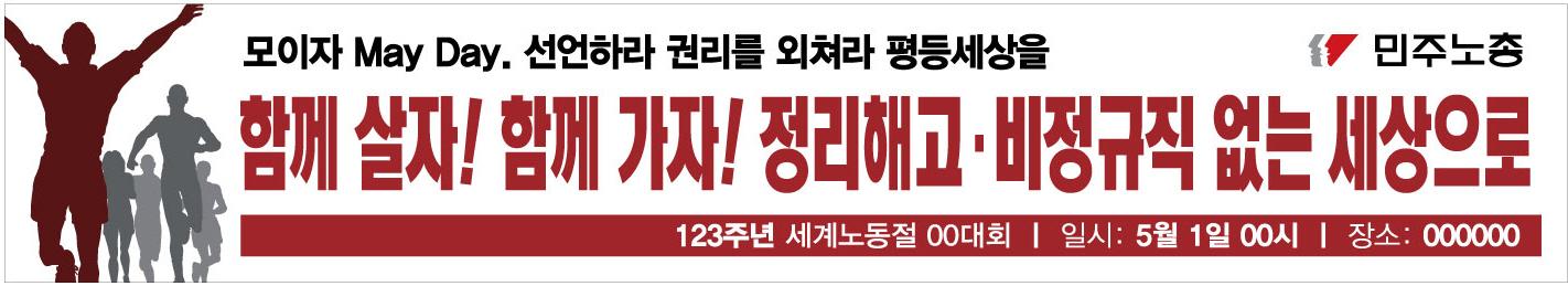 0410-민주노총-노동절-현수막2.jpg