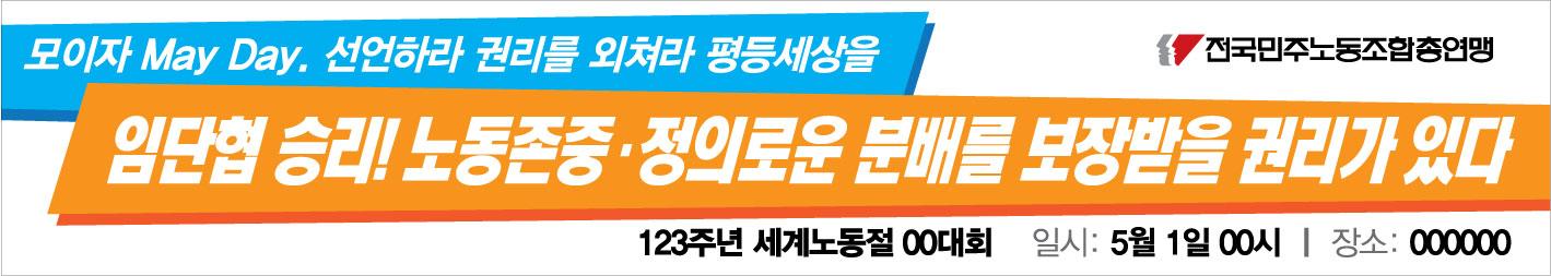 0410-민주노총-노동절-현수막3.jpg