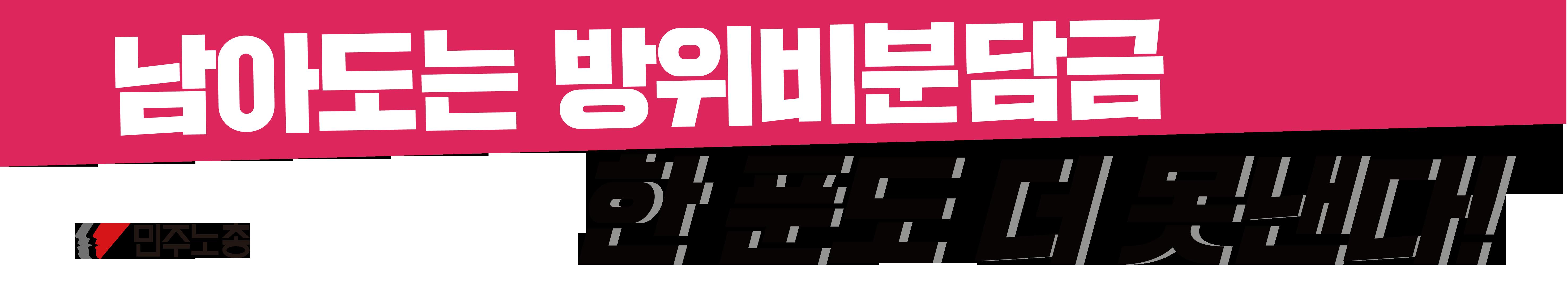 현수막1 사본.PNG