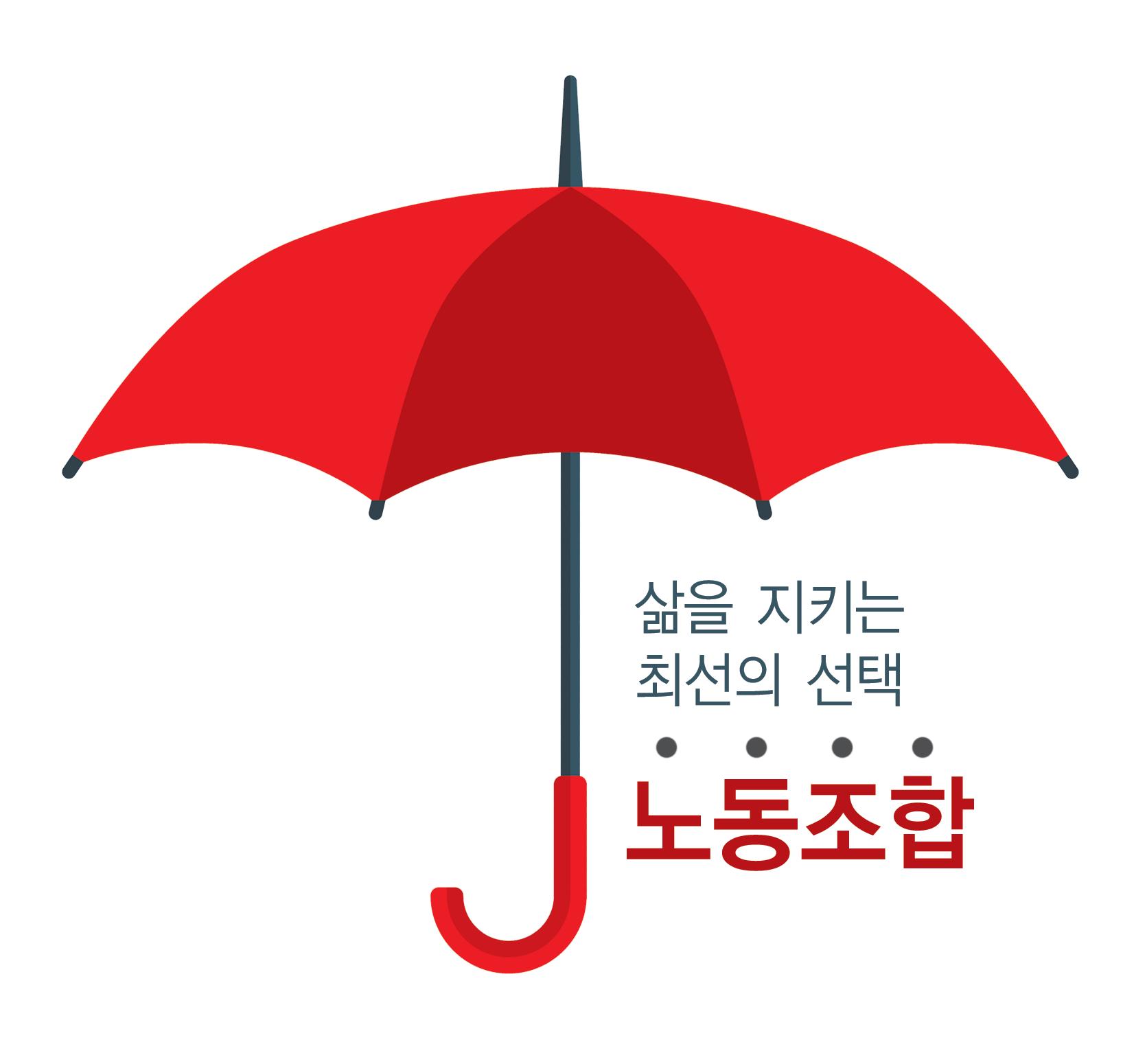 빨간우산-로고.png