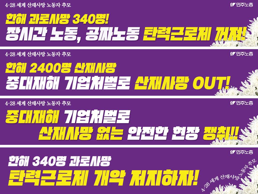 2019_4월_현수막_추모.png