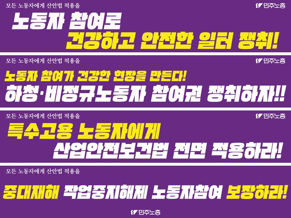 2019_4월_현수막_산안법적용.png