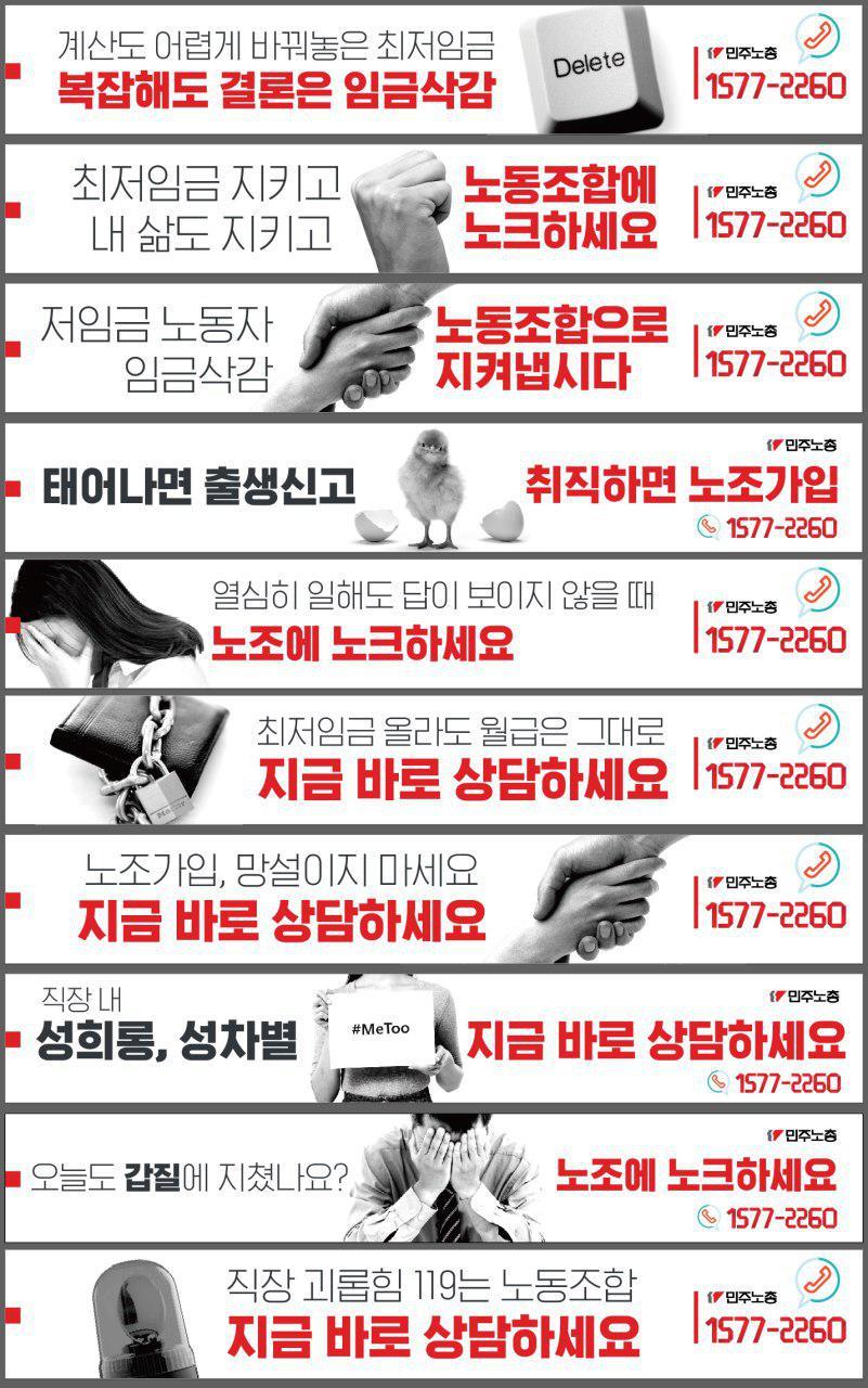현수막_노조가입.jpg